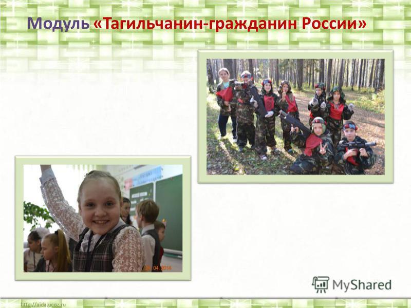 Модуль «Тагильчанин-гражданин России»