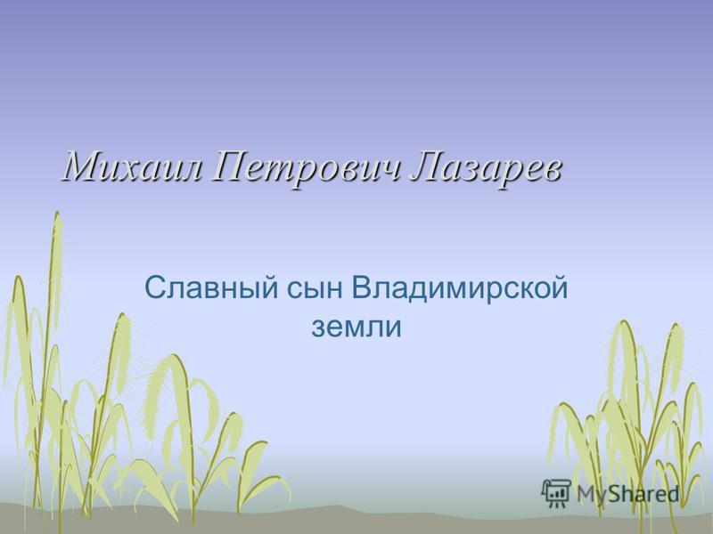 Михаил Петрович Лазарев Славный сын Владимирской земли