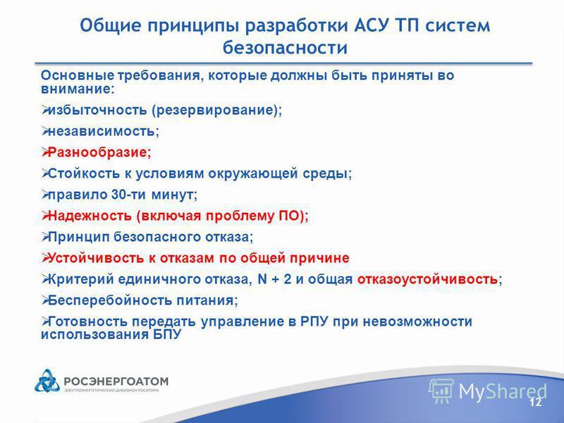 1 12 Общие принципы разработки АСУ ТП систем безопасности Основные требования, которые должны быть приняты во внимание: избыточность (резервирование); независимость; Разнообразие; Стойкость к условиям окружающей среды; правило 30-ти минут; Надежность
