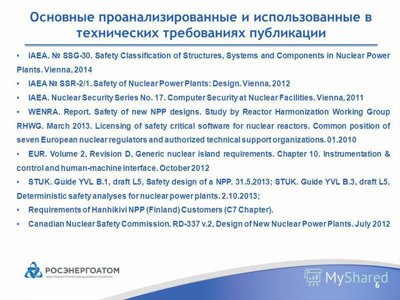 1 6 Основные проанализированные и использованные в технических требованиях публикации IAEA. SSG-30. Safety Classification of Structures, Systems and Components in Nuclear Power Plants. Vienna, 2014 IAEA SSR-2/1. Safety of Nuclear Power Plants: Design