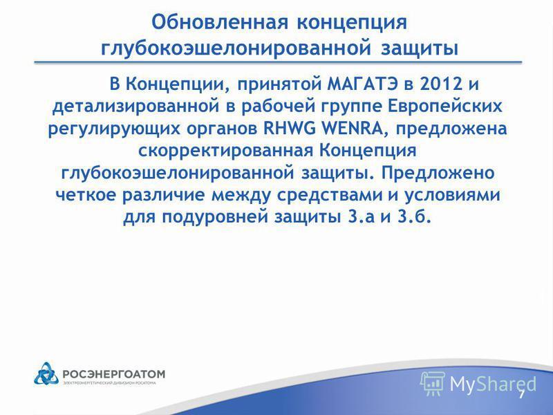 1 7 Обновленная концепция глубокоэшелонированной защиты В Концепции, принятой МАГАТЭ в 2012 и детализированной в рабочей группе Европейских регулирующих органов RHWG WENRA, предложена скорректированная Концепция глубокоэшелонированной защиты. Предлож