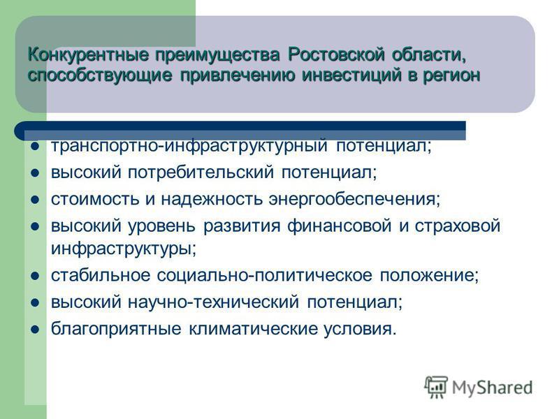 Конкурентные преимущества Ростовской области, способствующие привлечению инвестиций в регион транспортно-инфраструктурный потенциал; высокий потребительский потенциал; стоимость и надежность энергообеспечения; высокий уровень развития финансовой и ст
