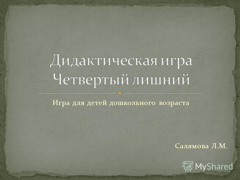 Игра для детей дошкольного возраста Салямова Л.М.