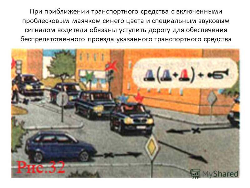 При приближении транспортного средства с включенными проблесковым маячком синего цвета и специальным звуковым сигналом водители обязаны уступить дорогу для обеспечения беспрепятственного проезда указанного транспортного средства