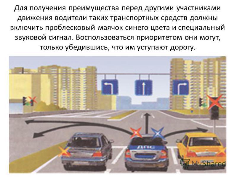 Для получения преимущества перед другими участниками движения водители таких транспортных средств должны включить проблесковый маячок синего цвета и специальный звуковой сигнал. Воспользоваться приоритетом они могут, только убедившись, что им уступаю