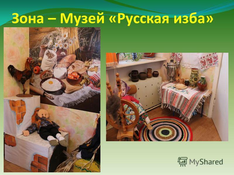 Зона – Музей «Русская изба»