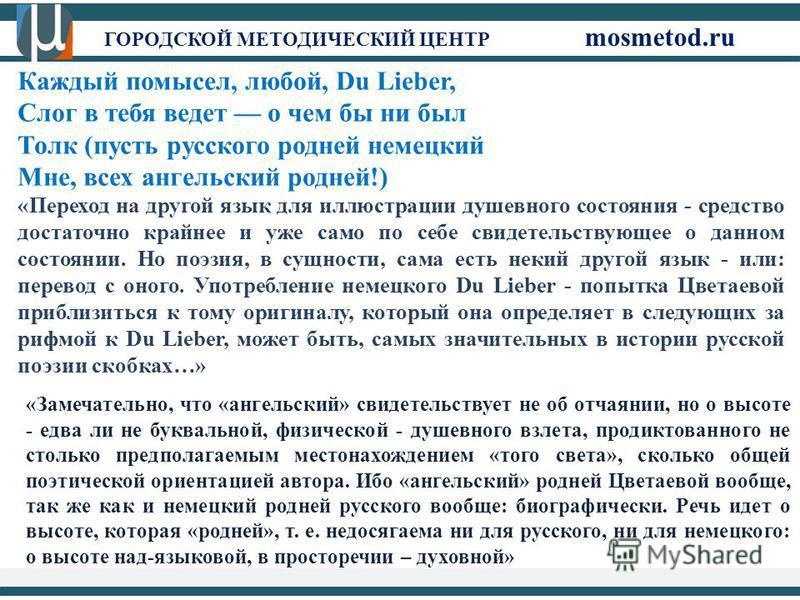 ГОРОДСКОЙ МЕТОДИЧЕСКИЙ ЦЕНТР mosmetod.ru «Замечательно, что «ангельский» свидетельствует не об отчаянии, но о высоте - едва ли не буквальной, физической - душевного взлета, продиктованного не столько предполагаемым местонахождением «того света», скол