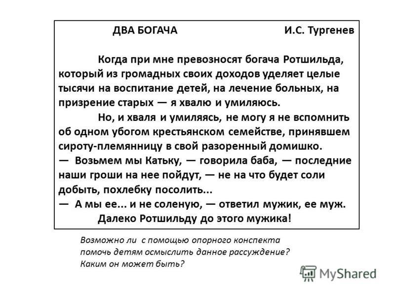 ДВА БОГАЧА И.С. Тургенев Когда при мне превозносят богача Ротшильда, который из громадных своих доходов уделяет целые тысячи на воспитание детей, на лечение больных, на призрение старых я хвалю и умиляюсь. Но, и хваля и умиляясь, не могу я не вспомни