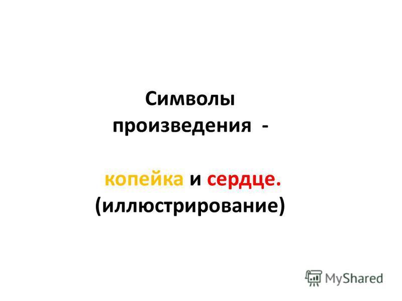 Символы произведения - копейка и сердце. (иллюстрирование)
