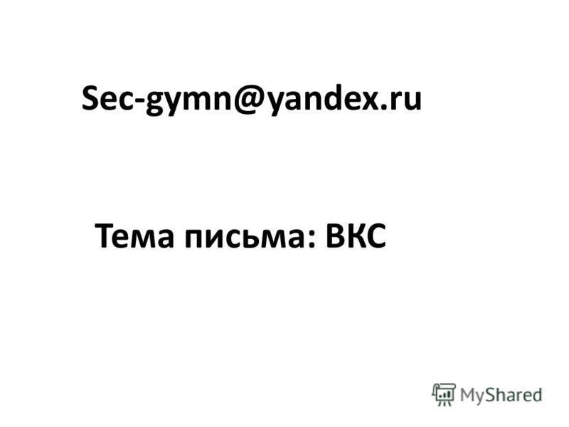 Sec-gymn@yandex.ru Тема письма: ВКС