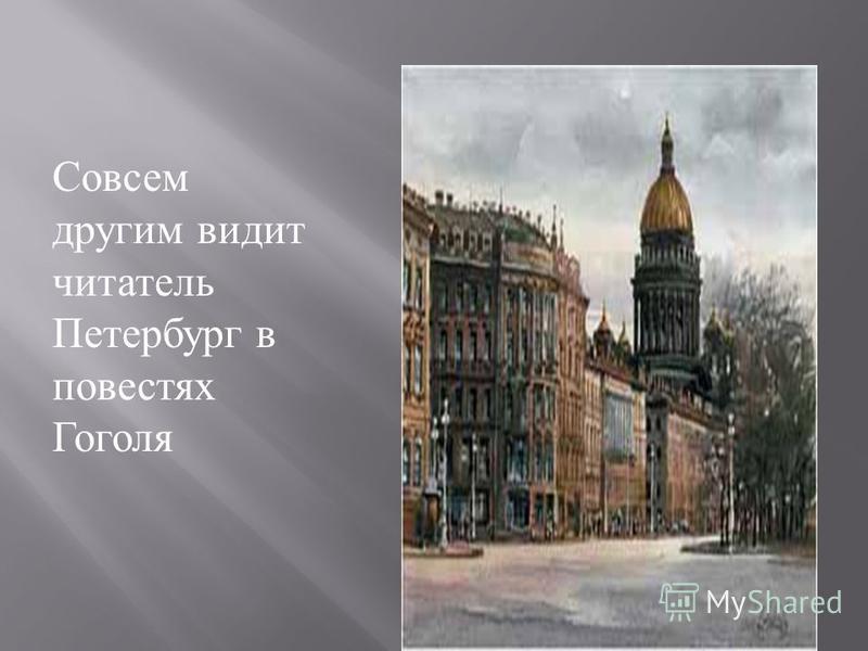 Совсем другим видит читатель Петербург в повестях Гоголя