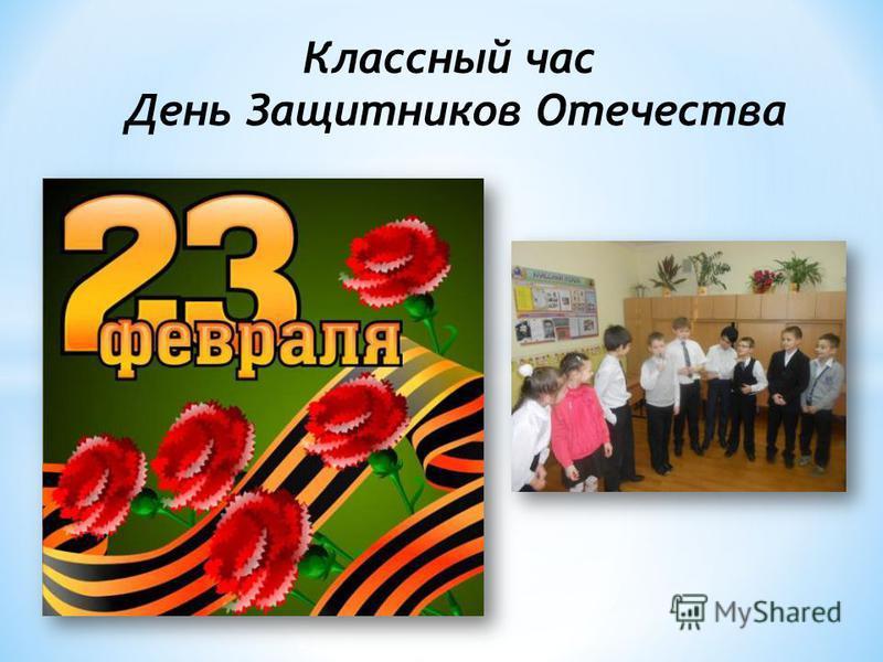 Классный час День Защитников Отечества