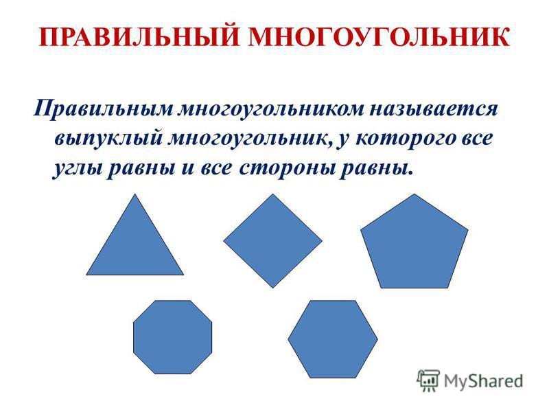 ПРАВИЛЬНЫЙ МНОГОУГОЛЬНИК Правильным многоугольником называется выпуклый многоугольник, у которого все углы равны и все стороны равны.