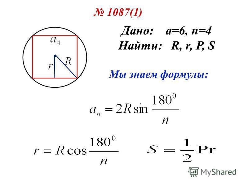 1087(1) Дано: а=6, n=4 Найти: R, r, P, S Мы знаем формулы: