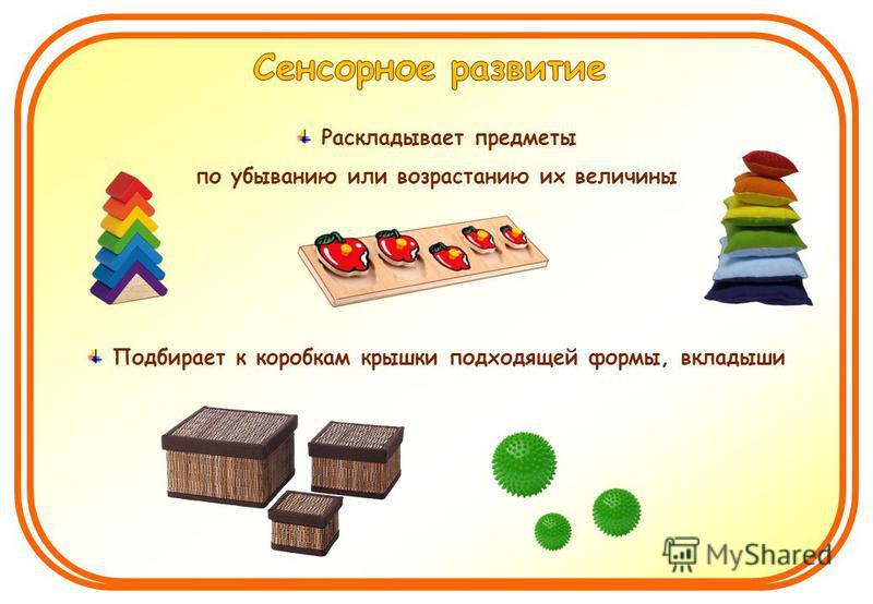 Раскладывает предметы по убыванию или возрастанию их величины Подбирает к коробкам крышки подходящей формы, вкладыши