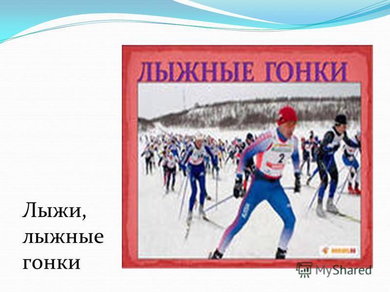 Лыжи, лыжные гонки