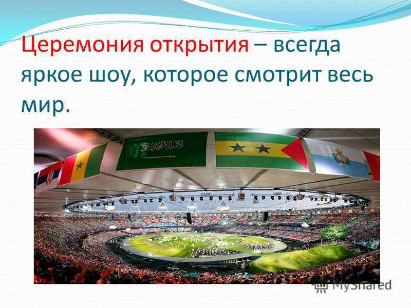 Церемония открытия – всегда яркое шоу, которое смотрит весь мир.