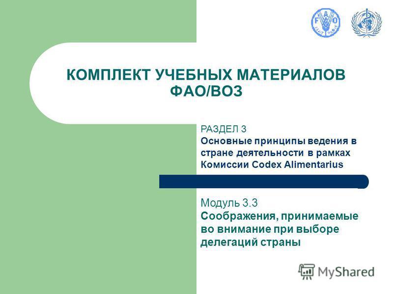 КОМПЛЕКТ УЧЕБНЫХ МАТЕРИАЛОВ ФАО/ВОЗ РАЗДЕЛ 3 Основные принципы ведения в стране деятельности в рамках Комиссии Codex Alimentarius Модуль 3.3 Соображения, принимаемые во внимание при выборе делегаций страны
