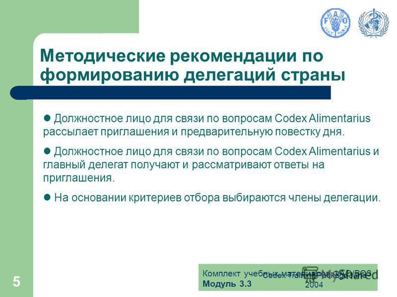 Комплект учебных материалов ФАО/ВОЗ Модуль 3.3 Codex Training Package June 2004 5 Методические рекомендации по формированию делегаций страны Должностное лицо для связи по вопросам Codex Alimentarius рассылает приглашения и предварительную повестку дн
