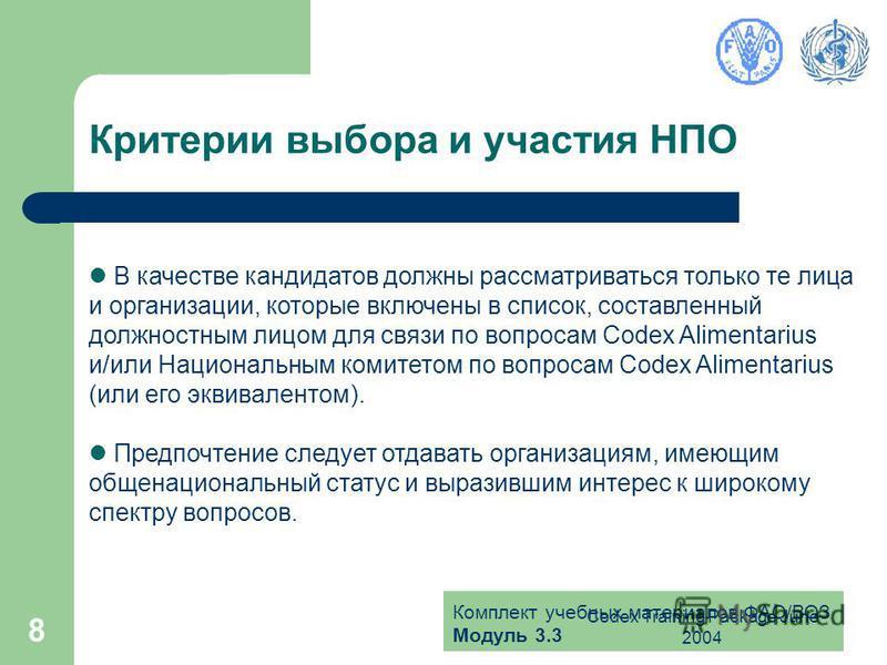 Комплект учебных материалов ФАО/ВОЗ Модуль 3.3 Codex Training Package June 2004 8 Критерии выбора и участия НПО В качестве кандидатов должны рассматриваться только те лица и организации, которые включены в список, составленный должностным лицом для с