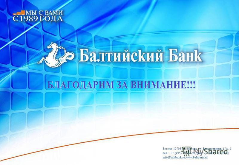 Россия, 107031, г. Москва, ул. Рождественка, 17 к. 2 тел.: +7 (495) 787-88-98, факс: +7 (495) 737-09-88 info@baltbank.ru, www.baltbank.ru