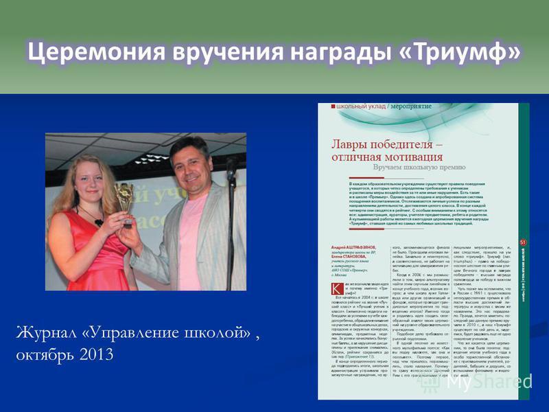 Журнал «Управление школой», октябрь 2013