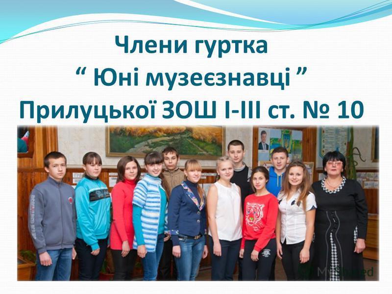 Члени гуртка Юні музеєзнавці Прилуцької ЗОШ І-ІІІ ст. 10