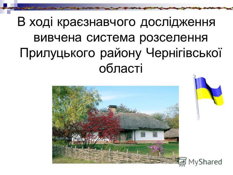 В ході краєзнавчого дослідження вивчена система розселення Прилуцького району Чернігівської області