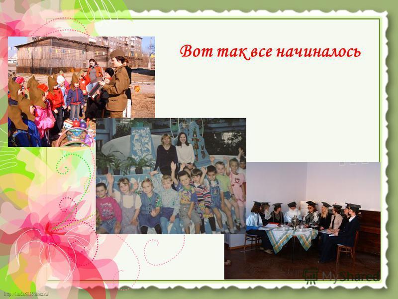http://linda6035.ucoz.ru/ Вот так все начиналось