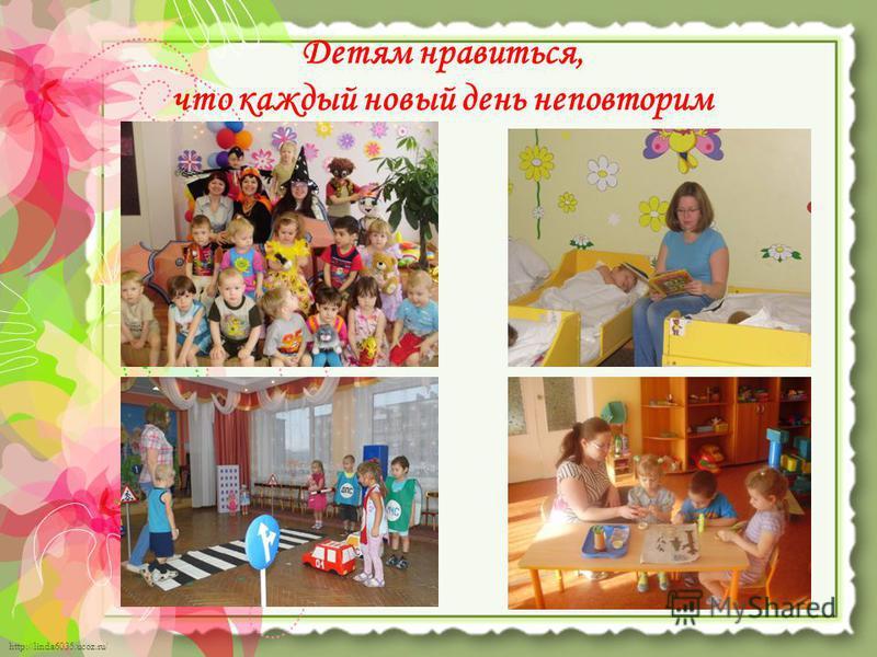 http://linda6035.ucoz.ru/ Детям нравиться, что каждый новый день неповторим