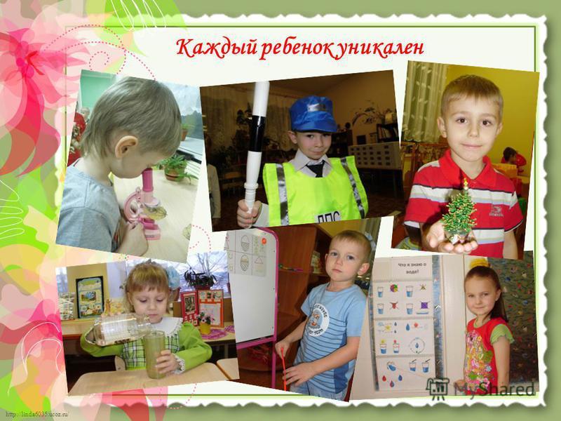 http://linda6035.ucoz.ru/ Каждый ребенок уникален