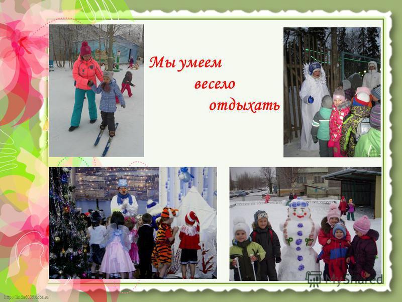 http://linda6035.ucoz.ru/ Мы умеем весело отдыхать