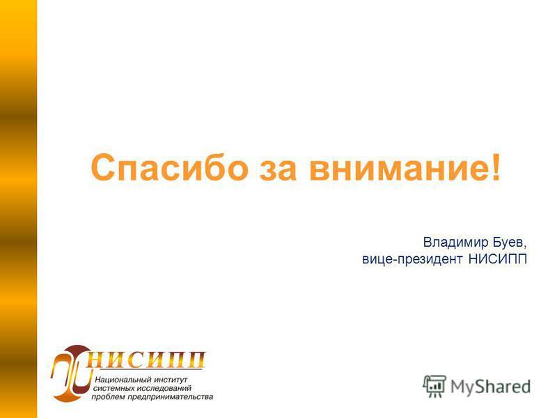 Спасибо за внимание! Владимир Буев, вице-президент НИСИПП