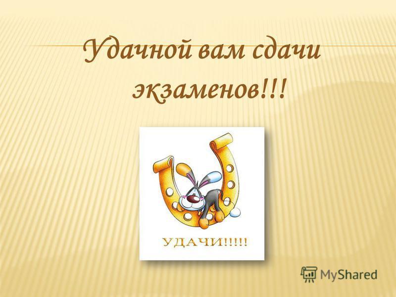 Удачной вам сдачи экзаменов!!!