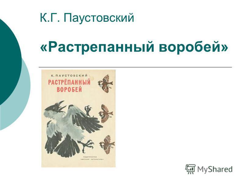 К.Г. Паустовский «Растрепанный воробей»