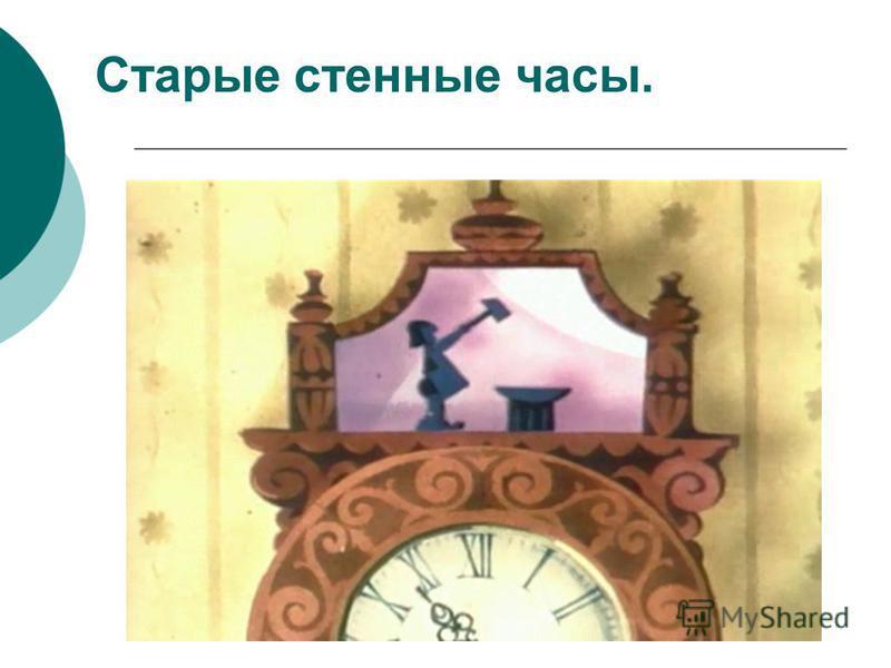 Старые стенные часы.