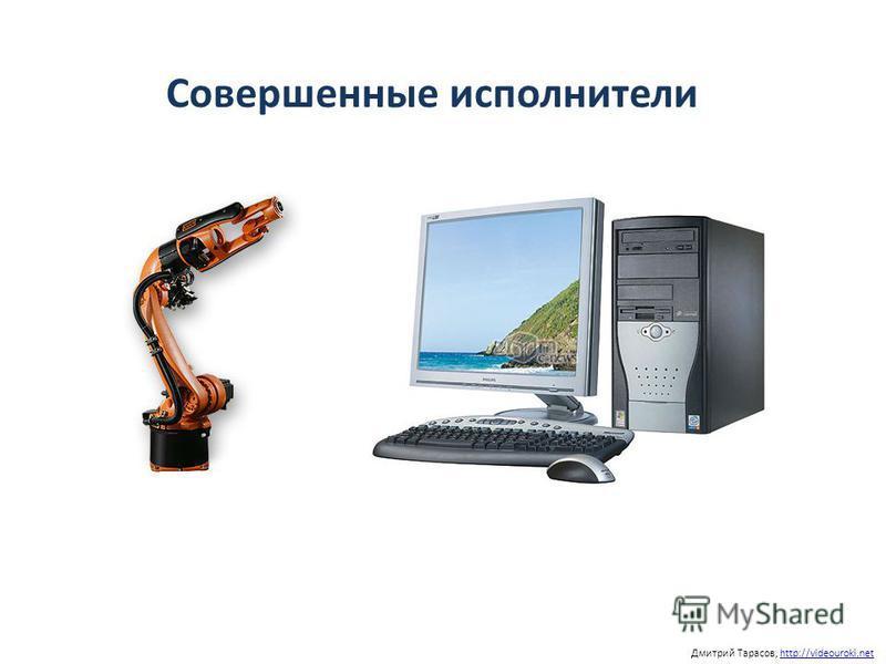 Дмитрий Тарасов, http://videouroki.nethttp://videouroki.net Совершенные исполнители