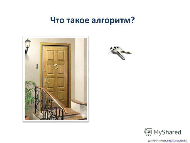 Дмитрий Тарасов, http://videouroki.nethttp://videouroki.net Что такое алгоритм?