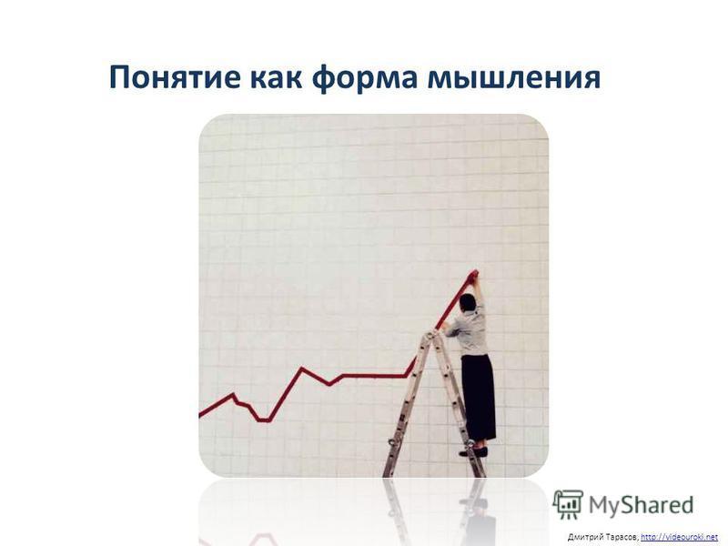 Понятие как форма мышления Дмитрий Тарасов, http://videouroki.nethttp://videouroki.net