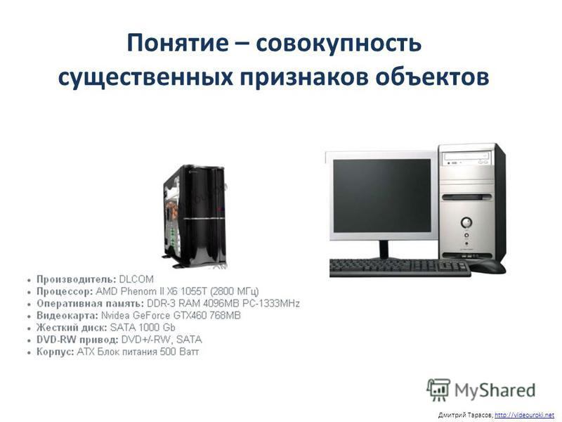 Понятие – совокупность существенных признаков объектов Дмитрий Тарасов, http://videouroki.nethttp://videouroki.net
