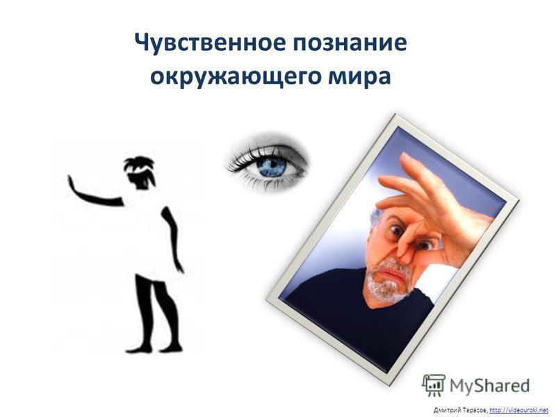 Чувственное познание окружающего мира Дмитрий Тарасов, http://videouroki.nethttp://videouroki.net