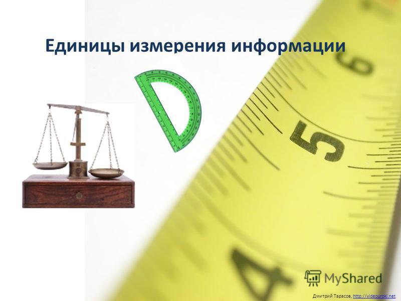 Единицы измерения информации Дмитрий Тарасов, http://videouroki.nethttp://videouroki.net
