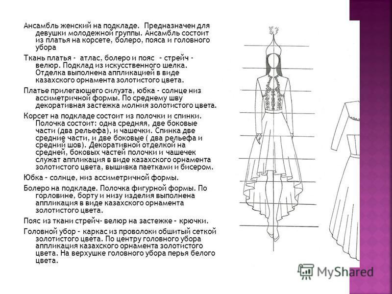 Ансамбль женский на подкладке. Предназначен для девушки молодежной группы. Ансамбль состоит из платья на корсете, болеро, пояса и головного убора Ткань платья - атлас, болеро и пояс – стрейч - велюр. Подклад из искусственного шелка. Отделка выполнена