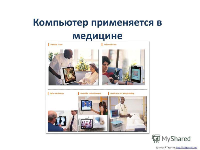 Компьютер применяется в медицине Дмитрий Тарасов, http://videouroki.nethttp://videouroki.net