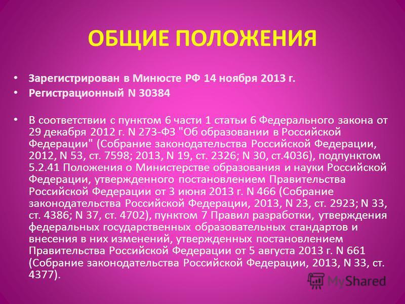 ОБЩИЕ ПОЛОЖЕНИЯ Зарегистрирован в Минюсте РФ 14 ноября 2013 г. Регистрационный N 30384 В соответствии с пунктом 6 части 1 статьи 6 Федерального закона от 29 декабря 2012 г. N 273-ФЗ