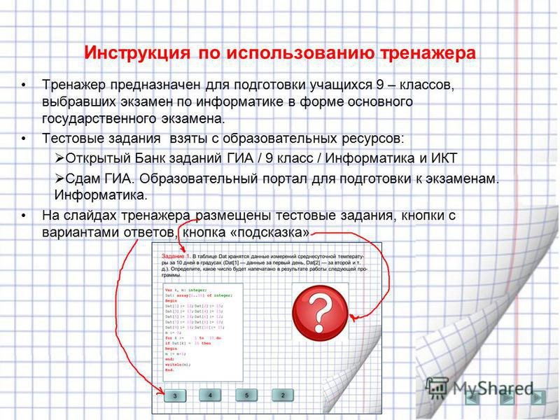 Инструкция По Гиа По Информатике - фото 2