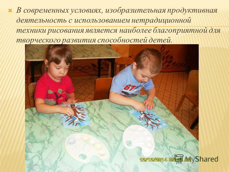 В современных условиях, изобразительная продуктивная деятельность с использованием нетрадиционной техники рисования является наиболее благоприятной для творческого развития способностей детей.