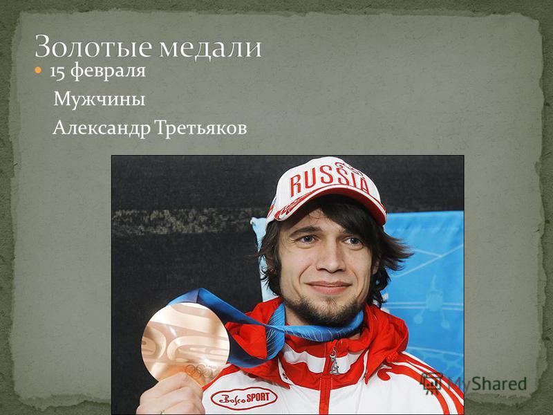 15 февраля Мужчины Александр Третьяков