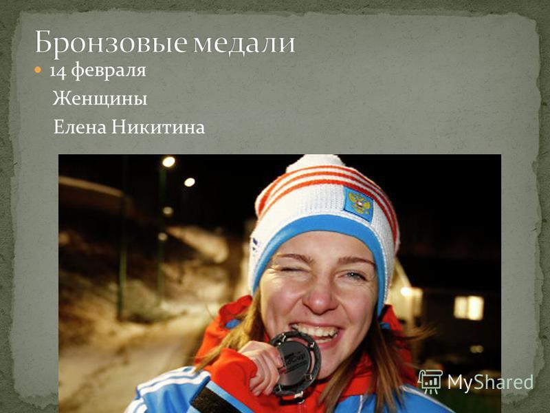 14 февраля Женщины Елена Никитина