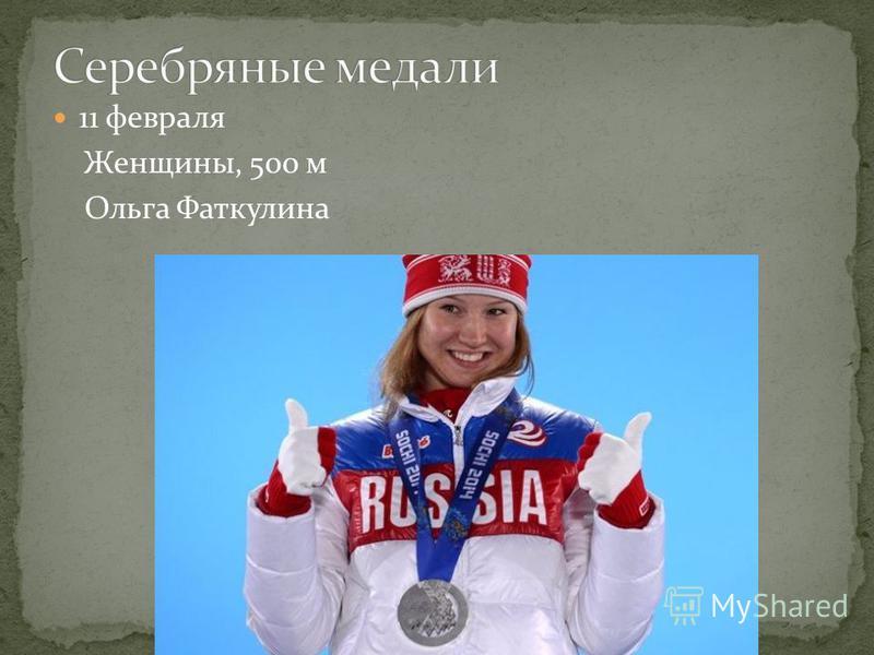 11 февраля Женщины, 500 м Ольга Фаткулина